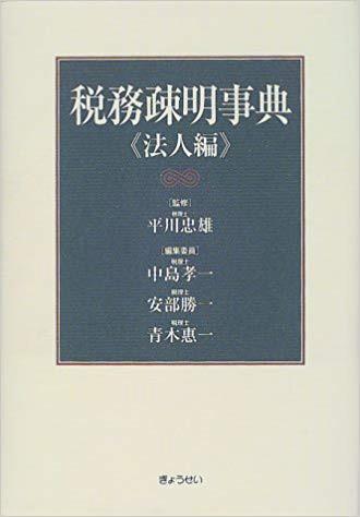 税務疎明辞典<法人税編>(ぎょうせい・TH会共著)