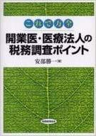 開業医・医療法人の税務調査ポイント(安部勝一)