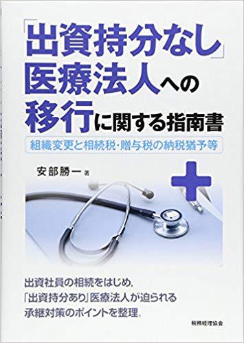 「出資持分なし」医療法人への移行に関する指南書(安部勝一)