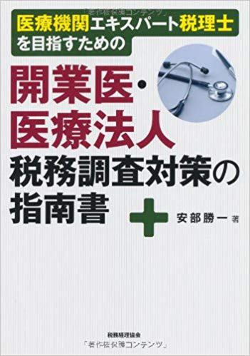 医療機関エキスパート税理士を目指すための開業医・医療法人 税務調査対策の指南書 (安部勝一)